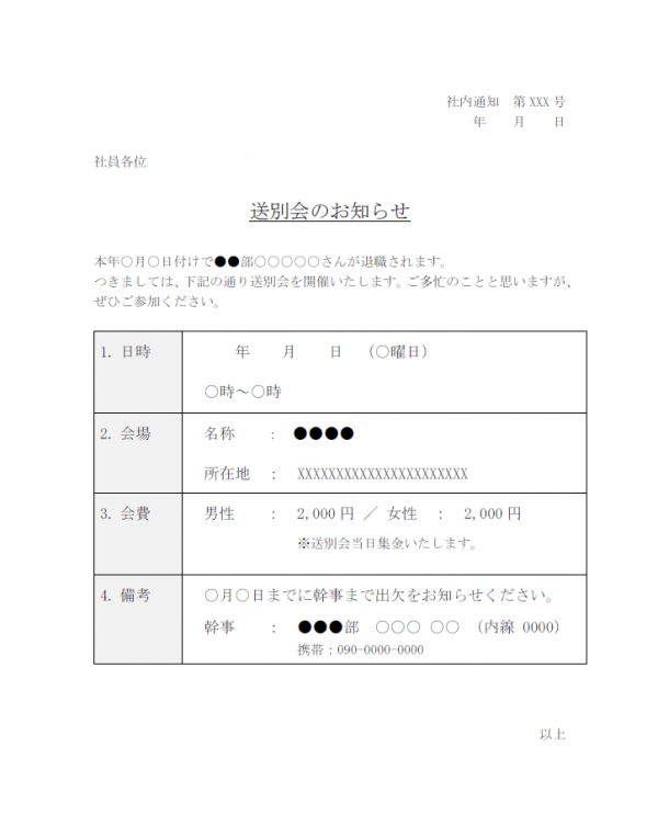 社内通知・送別会のお知らせテンプレート書式02・Word