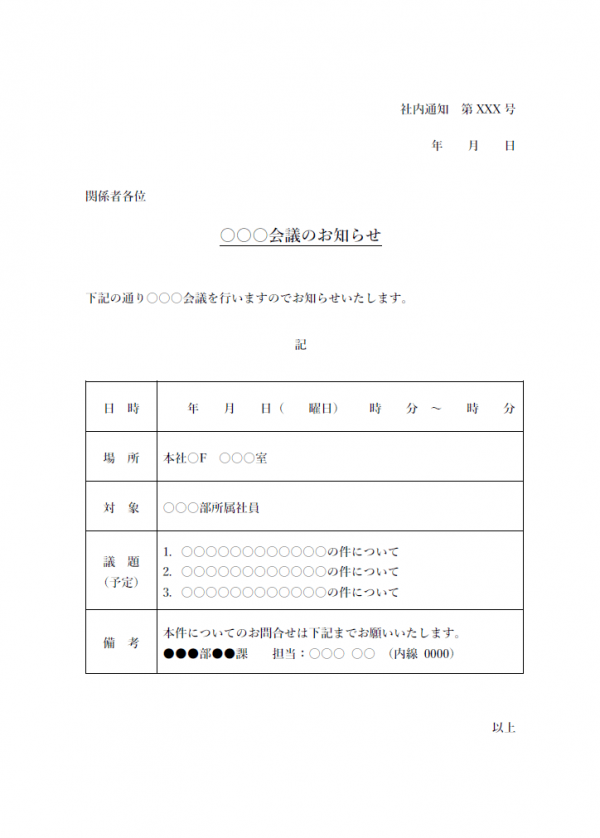 社内通知・会議のお知らせテンプレート書式・Word