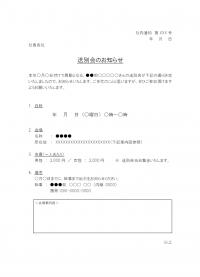 社内通知・送別会のお知らせテンプレート書式・Word