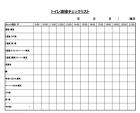 トイレ清掃チェック表のテンプレート書式・Excel