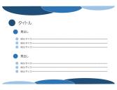 青色ベースのプレゼンテンプレート書式04・PowerPoint