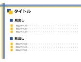 青と黄色のラインのプレゼンテンプレート書式・PowerPoint