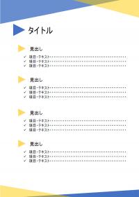 青と黄色のラインの縦型プレゼンテンプレート書式・PowerPoint