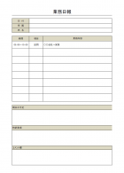 業務日報のテンプレート書式02・Excel