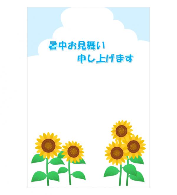 ひまわり(向日葵)の暑中お見舞いはがきテンプレート書式02・Word