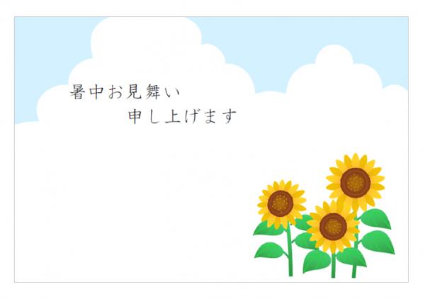 ひまわり(向日葵)と入道雲の暑中お見舞いはがきテンプレート書式・Word