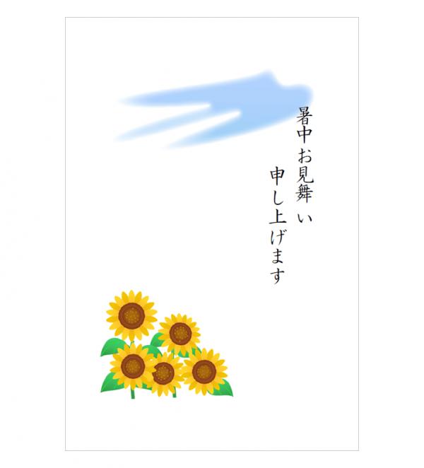 ひまわり(向日葵)の暑中お見舞いはがきテンプレート書式・Word