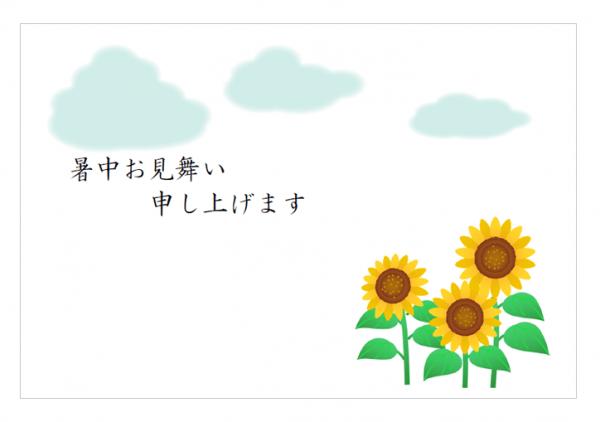 ひまわり(向日葵)の暑中お見舞いはがきテンプレート書式03・Word