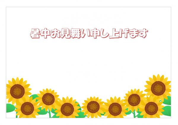 たくさんのひまわり(向日葵)の暑中お見舞いはがきテンプレート書式・Word