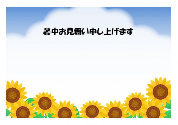 ひまわり(向日葵)と入道雲の暑中お見舞いはがきテンプレート書式02・Word