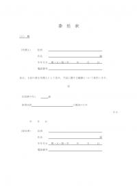委任状のテンプレート書式02・Word