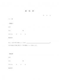 交付申請の委任状のテンプレート書式・Word