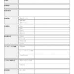 事業企画書のテンプレート書式・Excel