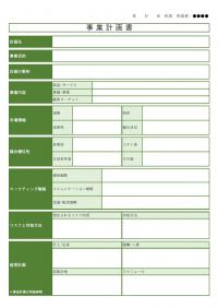 事業企画書のテンプレート書式02・Excel