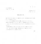 新規取引の断り状テンプレート書式・Word