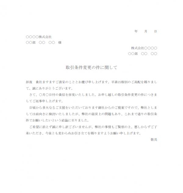 取引条件変更の断り状テンプレート書式・Word