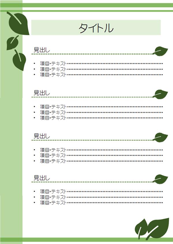 葉っぱの縦型プレゼンテンプレート書式・PowerPoint