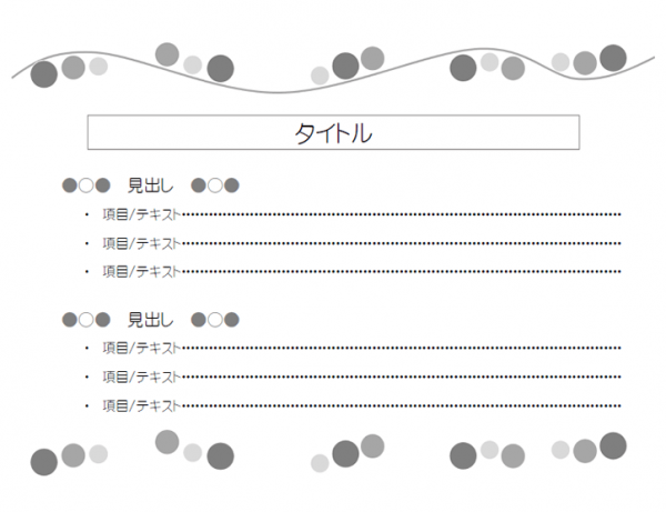 モノクロ・丸ドットのプレゼンテンプレート書式・PowerPoint