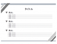 モノクロのプレゼンテンプレート書式06・PowerPoint