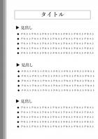モノクロの縦型プレゼンテンプレート書式・PowerPoint