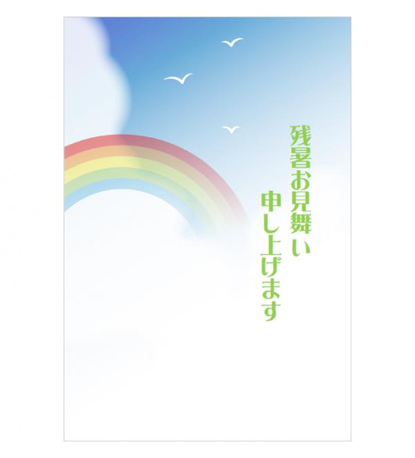 夏空と虹の残暑お見舞いはがきテンプレート書式・Word