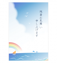 海と虹の残暑お見舞いはがきテンプレート書式・Word