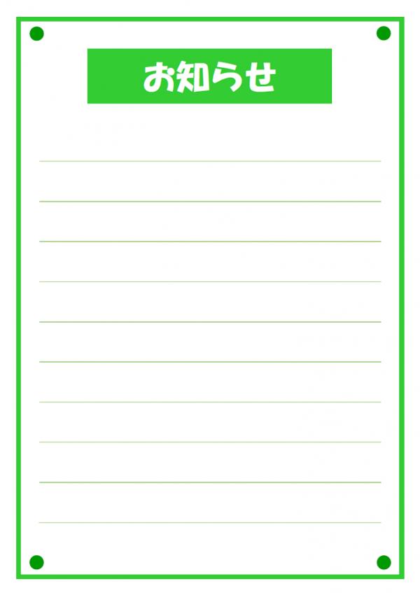 お知らせのテンプレート書式02・Word