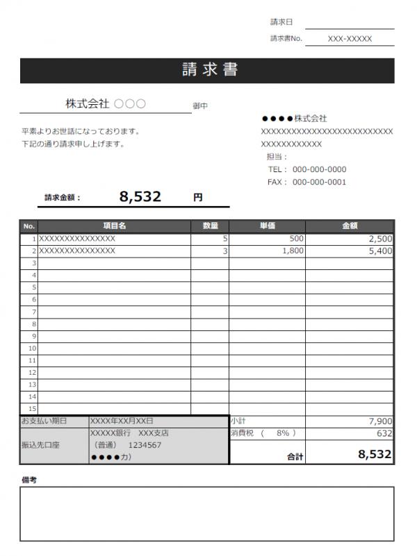 請求書のテンプレート書式04・Excel