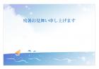 海と入道雲の残暑お見舞いはがきテンプレート書式・Word