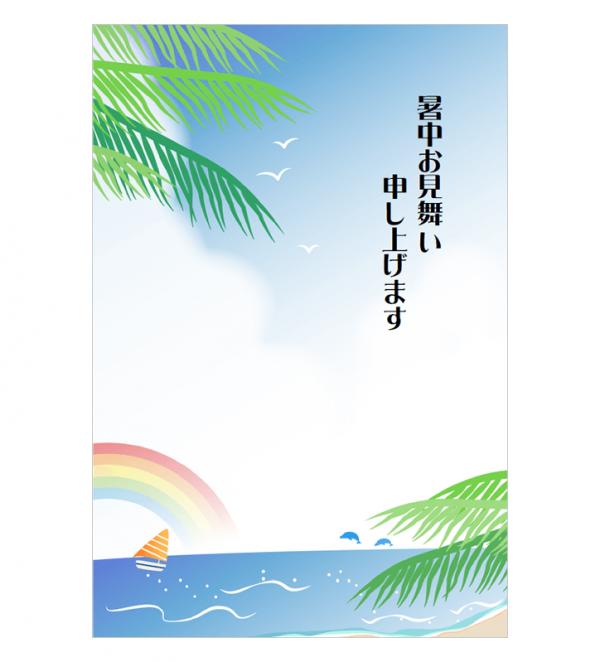 ヤシと海の暑中お見舞いはがきテンプレート書式・Word