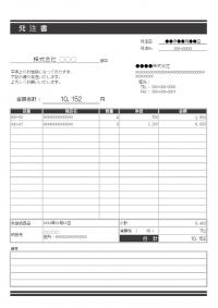 発注書のテンプレート書式・Excel