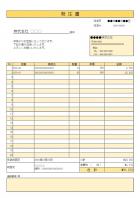 発注書のテンプレート02・Excel