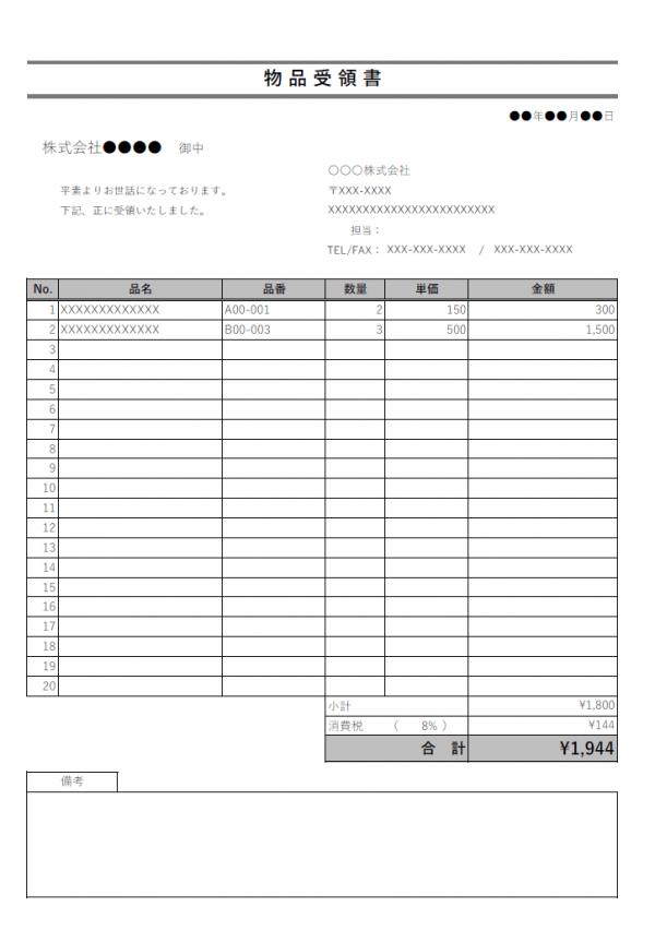 物品の受領書のテンプレート書式02・Excel