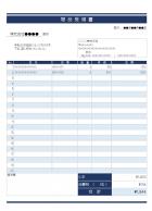 物品の受領書のテンプレート書式03・Excel