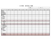 給与の支払一覧表のテンプレート書式・Excel