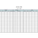 給与の支払一覧表のテンプレート書式02・Excel