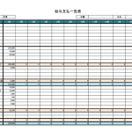 給与の支払一覧表のテンプレート書式03・Excel