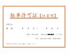 社員用の駐車許可証(A5)のテンプレート書式・Word