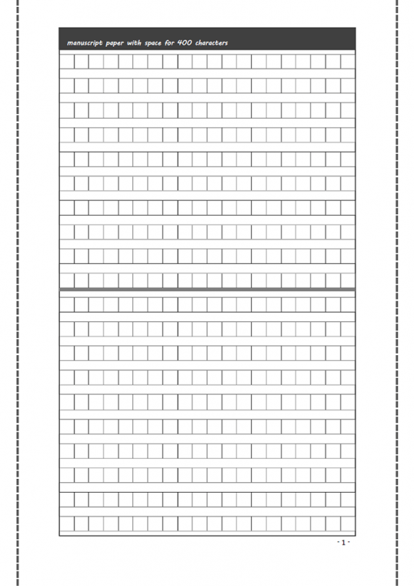 稿用紙A4横書き・20×20_400字のテンプレート書式・Word