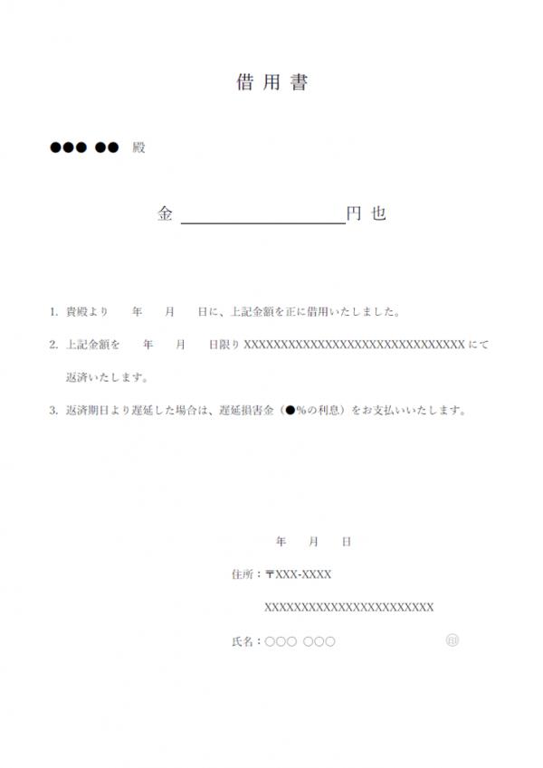 借用書のテンプレート書式02・Word