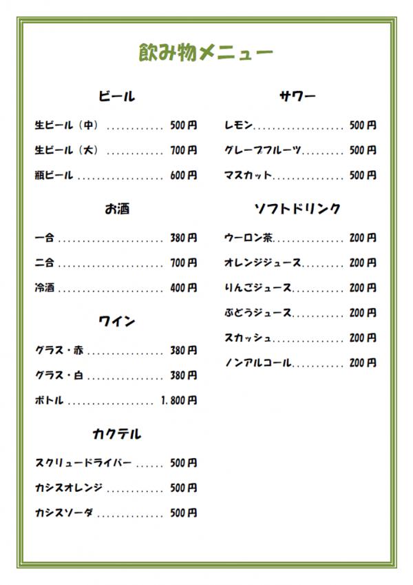 飲み物のメニュー表(2列)テンプレート書式・Word