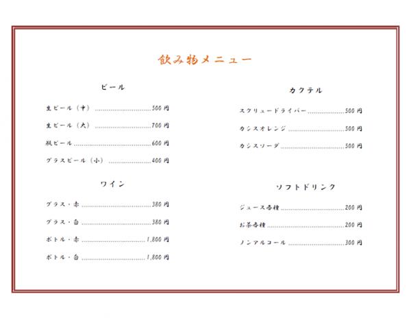 飲み物のメニュー表(横)テンプレート書式・Word