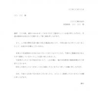 従業員のお詫び状テンプレート書式02・Word