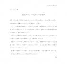 販売スタッフのお詫び状テンプレート書式・Word
