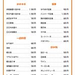 お食事や料理のメニュー表(2列)テンプレート書式・Word