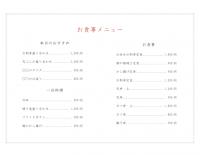 お食事や料理のメニュー表(横)テンプレート書式・Word