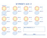 夏休みプールカード(B5)のテンプレート書式・PowerPoint