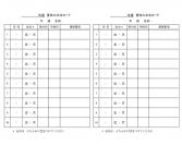 夏休み水泳カード(B5・2面)のテンプレート書式・Word