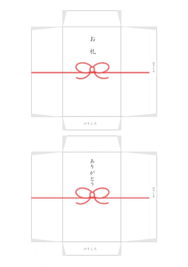 ポチ袋(A4・2面)のテンプレート書式・Word