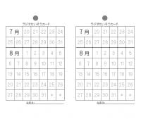 ラジオ体操カード(A5・2面)のテンプレート書式・Word